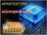 Архитектура микропроцессора: понятие, типы, преимущества и недостатки