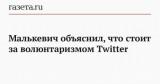 Малькевич объяснил, что стоит за волюнтаризмом Twitter