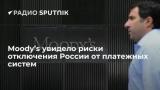 Moody's увидело риски отключения России от платежных систем