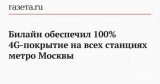 Билайн обеспечил 100% 4G-покрытие на всех станциях метро Москвы